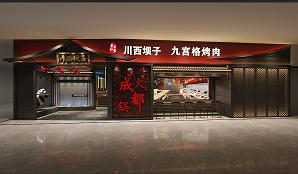 江苏川西坝子火锅店