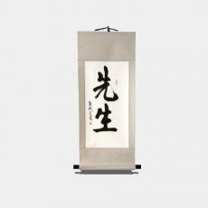装饰画_012中式装饰画_Sketchup模型